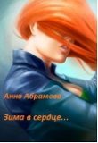 Книга Зима в сердце (СИ) автора Анна Абрамова
