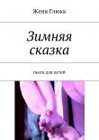 Книга Зимняя сказка автора Женя Глюкк