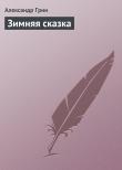 Книга Зимняя сказка автора Александр Грин