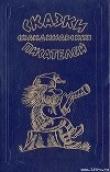 Книга Зимняя сказка автора Сакариас Топелиус