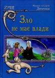 Книга Зло не має влади автора Марина и Сергей Дяченко