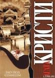 Книга Зло под солнцем автора Агата Кристи
