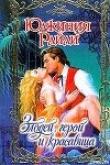 Книга Злодей, герой и красавица автора Юджиния Райли
