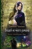 Книга Злодей не моего романа автора Евгения Чепенко