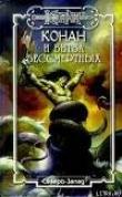Книга Змеиный Эликсир автора Тим Доннел