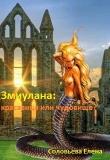 Книга Змиулана: красавица или чудовище? автора Елена Соловьева