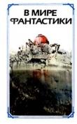 Книга Знаем ли мы американскую фантастику? автора Юрий Никитин
