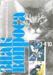 Книга Знак вопроса 1993 № 3-4 автора Николай Непомнящий