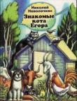Книга Знакомые кота Егора автора Николай Наволочкин