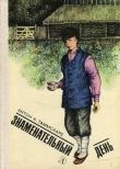Книга Знаменательный день автора Антон Таммсааре