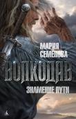 Книга Знамение пути автора Мария Семенова
