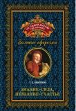 Книга Знание - сила, незнание - счастье автора Геннадий Малкин