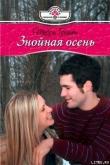 Книга Знойная осень автора Терри Грант