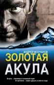 Книга Золотая акула автора Андрей Молчанов
