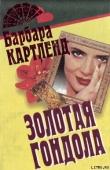 Книга Золотая гондола автора Барбара Картленд