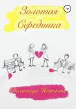 Книга Золотая Серединка автора Наталия Доманчук