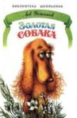 Книга Золотая собака автора Лев Устинов