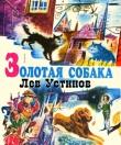 Книга Золотая собака. Рис. А. Мелик-Саркисяна автора Лев Устинов