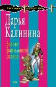 Книга Золото фамильного склепа автора Дарья Калинина