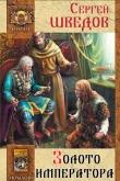 Книга Золото императора автора Сергей Шведов