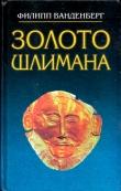 Книга Золото Шлимана автора Филипп Ванденберг