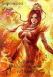 Книга Золотой Дракон Империи (СИ) автора Ольга Воронкова