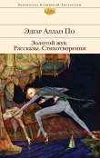 Книга Золотой жук автора Эдгар Аллан По