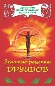 Книга Золотые рецепты друидов автора Мария Кановская