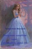 Книга Золушка поневоле или туфельки моей ба (СИ) автора Вячеслав Куланов