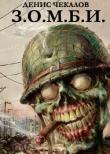 Книга Зомби автора Денис Чекалов