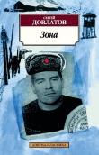 Книга Зона автора Сергей Довлатов