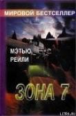 Книга Зона 7 автора Мэтью Рейли