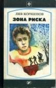 Книга Зона риска автора Лев Корнешов