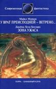 Книга Зона ужаса автора Джеймс Грэм Баллард