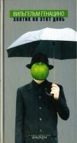 Книга Зонтик на этот день автора Вильгельм Генацино