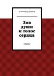 Книга Зов души иголос сердца автора Александр Долгов