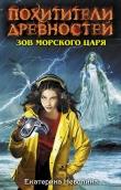 Книга Зов Морского царя автора Екатерина Неволина