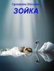Книга Зойка (СИ) автора Наталия Орешкина