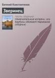 Книга Зверинец автора Евгений Константинов