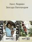 Книга Звезда Лапландии автора Ханс Лидман