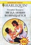 Книга Звезда любви возвращается автора Элизабет Биварли  (Беверли)