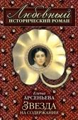 Книга Звезда на содержании автора Елена Арсеньева