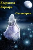 Книга Звезда Надежды (СИ) автора Варвара Ковригина