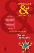 Книга Звезда Вавилона автора Наталья Солнцева