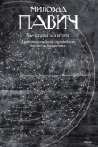 Книга Звездная мантия автора Милорад Павич