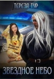 Книга Звёздное небо. Книга 1 автора Тереза Тур
