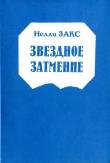 Книга Звездное затмение автора Сергей Аверинцев