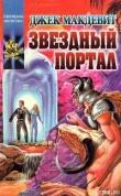 Книга Звездный Портал автора Джек Макдевит