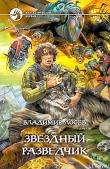 Книга Звездный разведчик автора Владимир Лосев