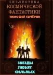 Книга Звезды любят сильных (СИ) автора Тимофей Печёрин